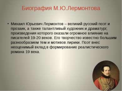 Биография М.Ю.Лермонтова Михаил Юрьевич Лермонтов – великий русский поэт и пр...