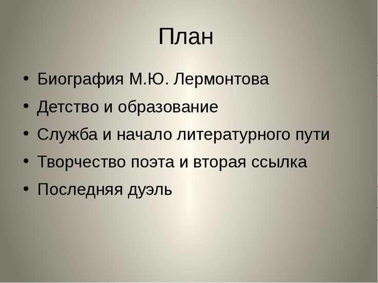 План Биография М.Ю. Лермонтова Детство и образование Служба и начало литерату...