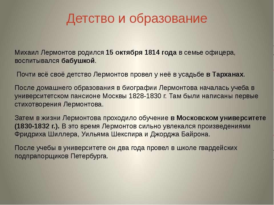 Детство и образование Михаил Лермонтов родился 15 октября 1814 года в семье о...