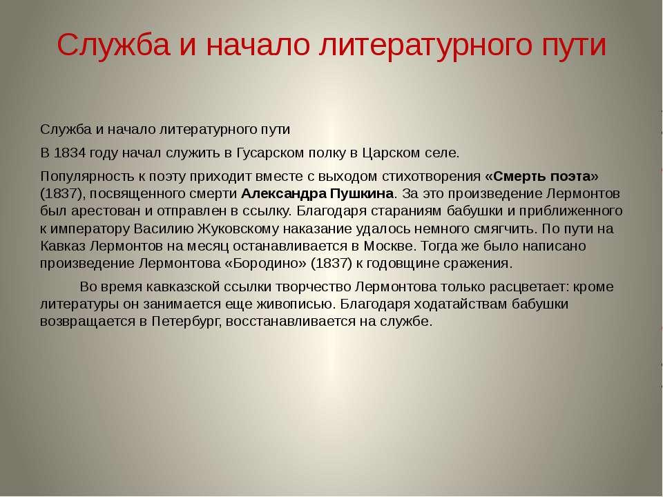 Служба и начало литературного пути Служба и начало литературного пути В 1834 ...