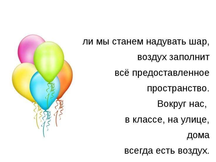 Если мы станем надувать шар, воздух заполнит всё предоставленное пространство...