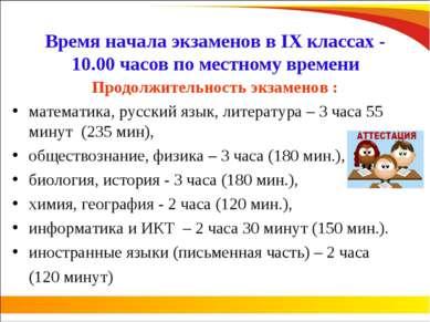 Время начала экзаменов в IX классах - 10.00 часов по местному времени Продолж...