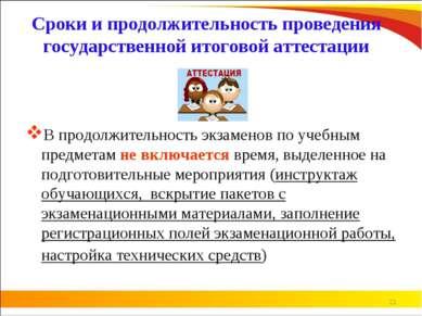 Сроки и продолжительность проведения государственной итоговой аттестации В пр...