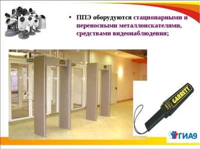 ППЭ оборудуются стационарными и переносными металлоискателями, средствами вид...