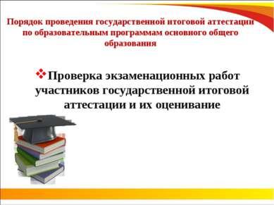 Порядок проведения государственной итоговой аттестации по образовательным про...