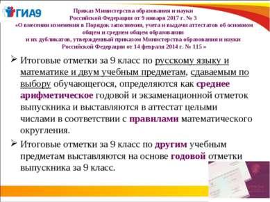 Приказ Министерства образования и науки Российской Федерации от 9 января 2017...
