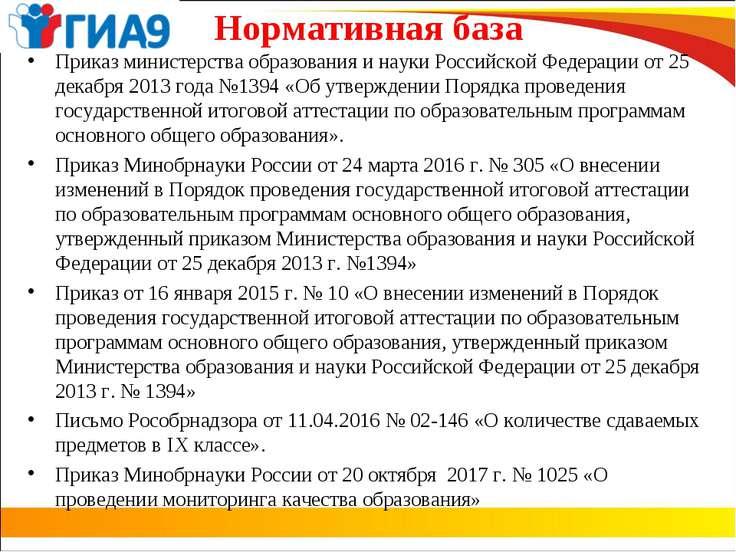 Нормативная база Приказ министерства образования и науки Российской Федерации...