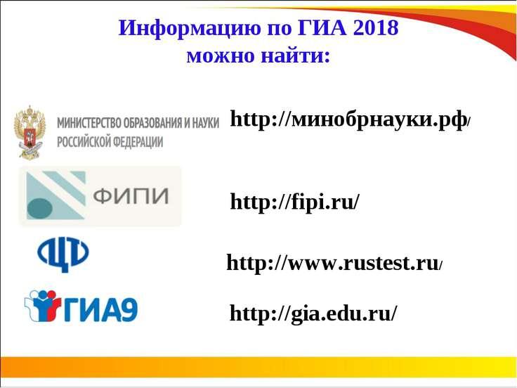 Информацию по ГИА 2018 можно найти: http://gia.edu.ru/ http://fipi.ru/ http:/...