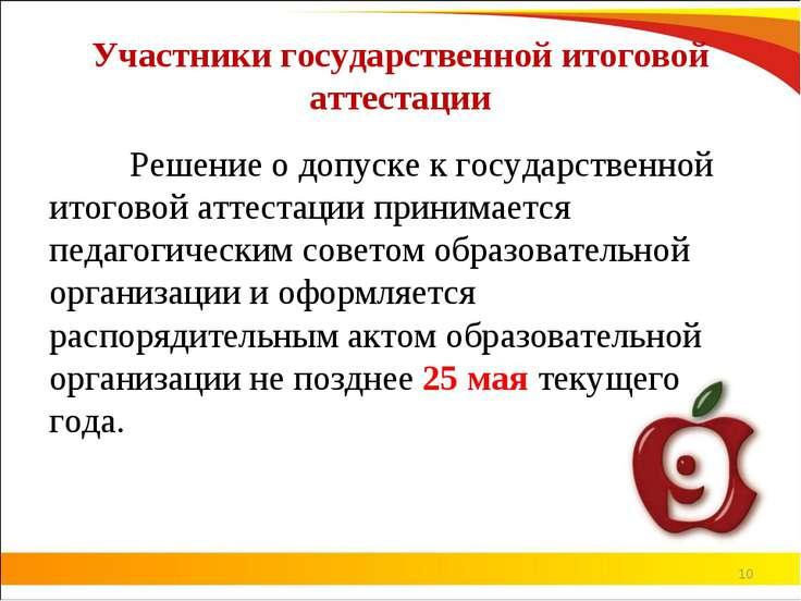 Участники государственной итоговой аттестации Решение о допуске к государстве...