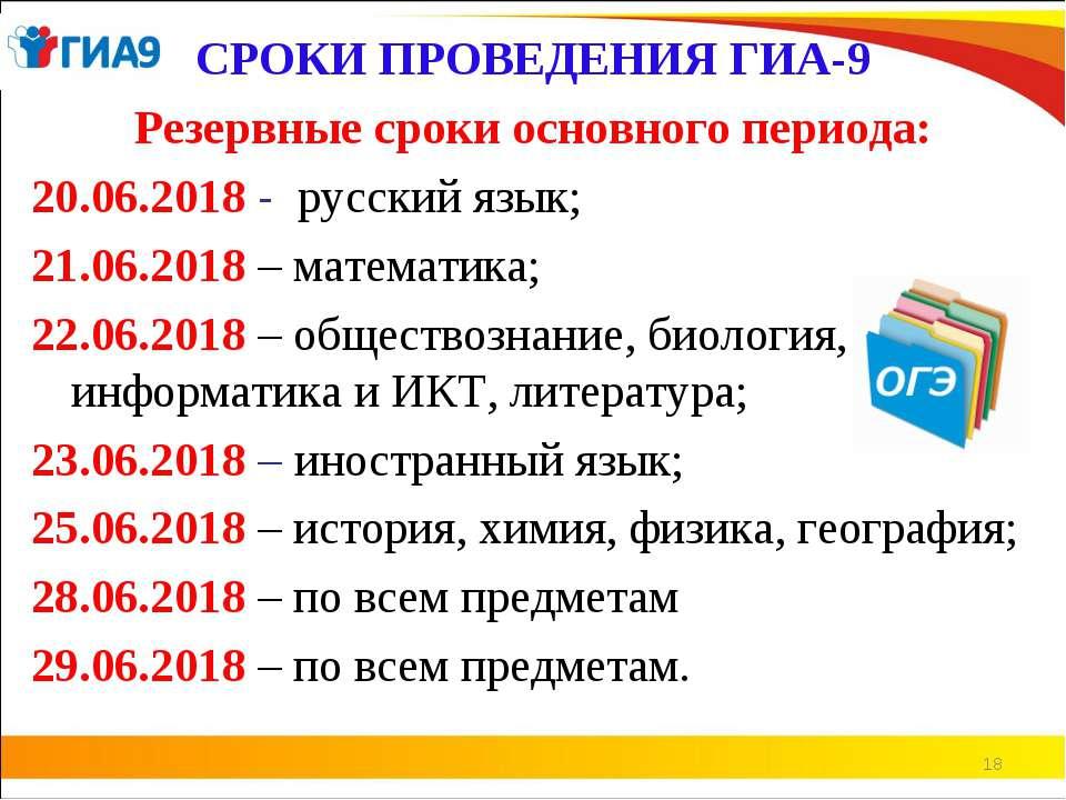 СРОКИ ПРОВЕДЕНИЯ ГИА-9 Резервные сроки основного периода: 20.06.2018 - русски...