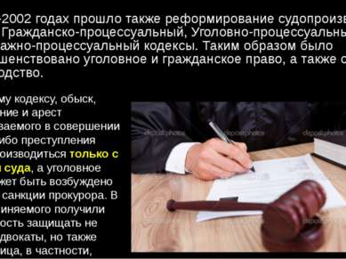 В 2001-2002 годах прошло также реформирование судопроизводства, принят Гражда...