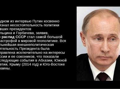 В одном из интервью Путин косвенно признал несостоятельность политики бывших ...