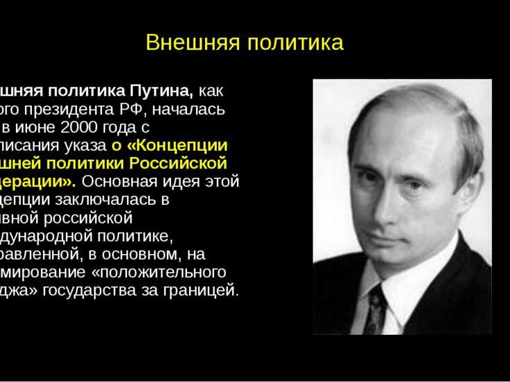 Внешняя политика Внешняя политика Путина,как новогопрезидента РФ, началась ...