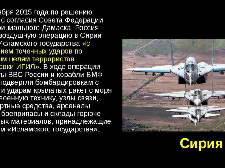 Сирия 30 сентября 2015 года по решению Путина, с согласия Совета Федерации РФ...