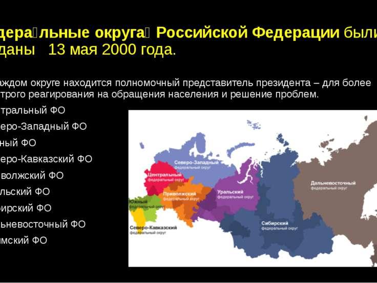 Федера льные округа Российской Федерации были созданы 13 мая 2000года. В каж...