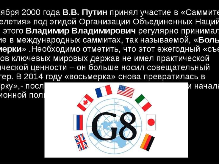 6 сентября 2000 годаВ.В. Путинпринял участие в «Саммите тысячелетия» под эг...