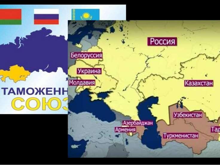 Ближайшие соседи С 2009 года Путин стал выступать за более тесную экономическ...