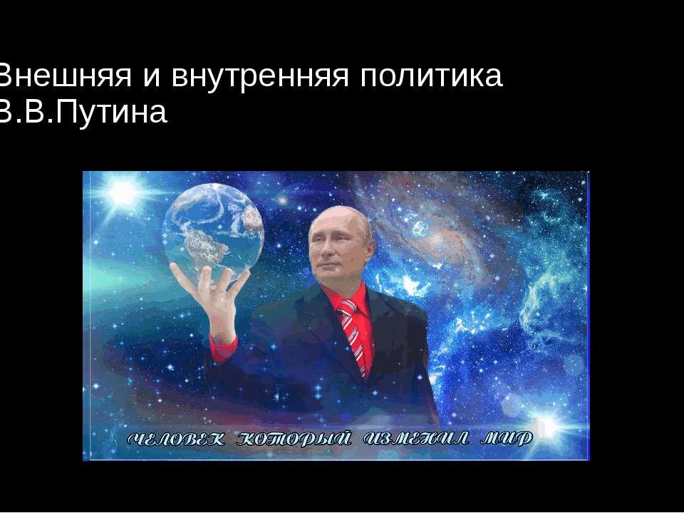Внешняя и внутренняя политика В.В.Путина