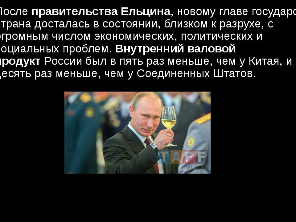 Послеправительства Ельцина, новому главе государства страна досталась в сост...