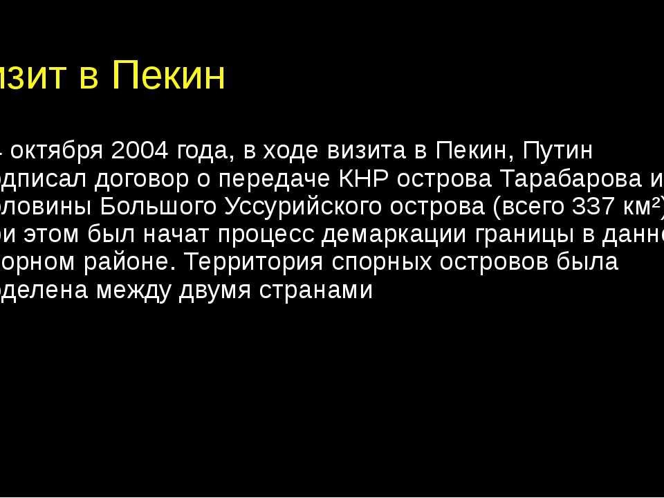 Визит в Пекин 14 октября 2004 года, в ходе визита в Пекин, Путин подписал дог...