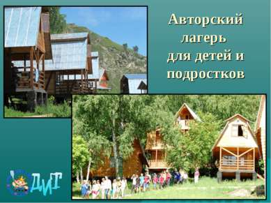Авторский лагерь для детей и подростков