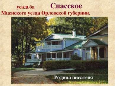 усадьба Мценского уезда Орловской губернии. Родина писателя Спасское