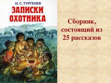 Сборник, состоящий из 25 рассказов