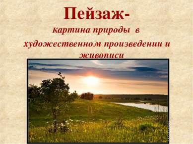 Пейзаж- Картина природы в художественном произведении и живописи