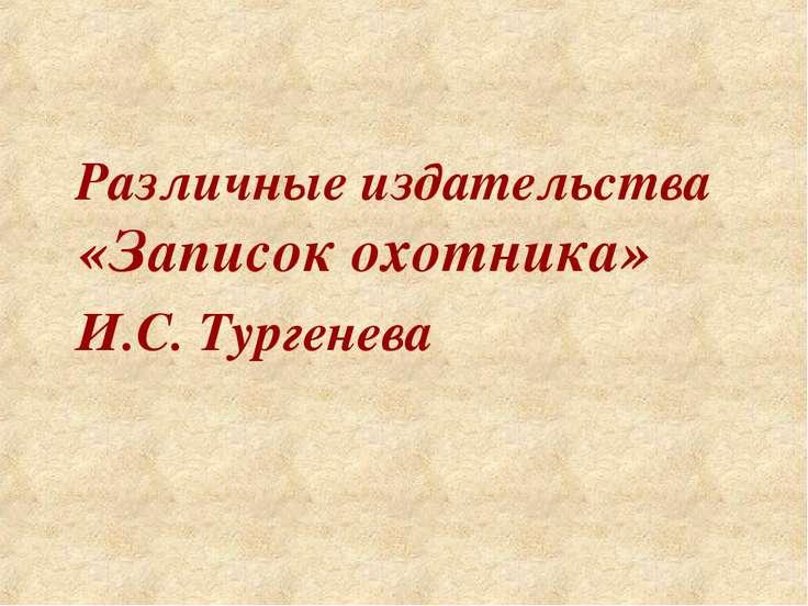 Различные издательства «Записок охотника» И.С. Тургенева