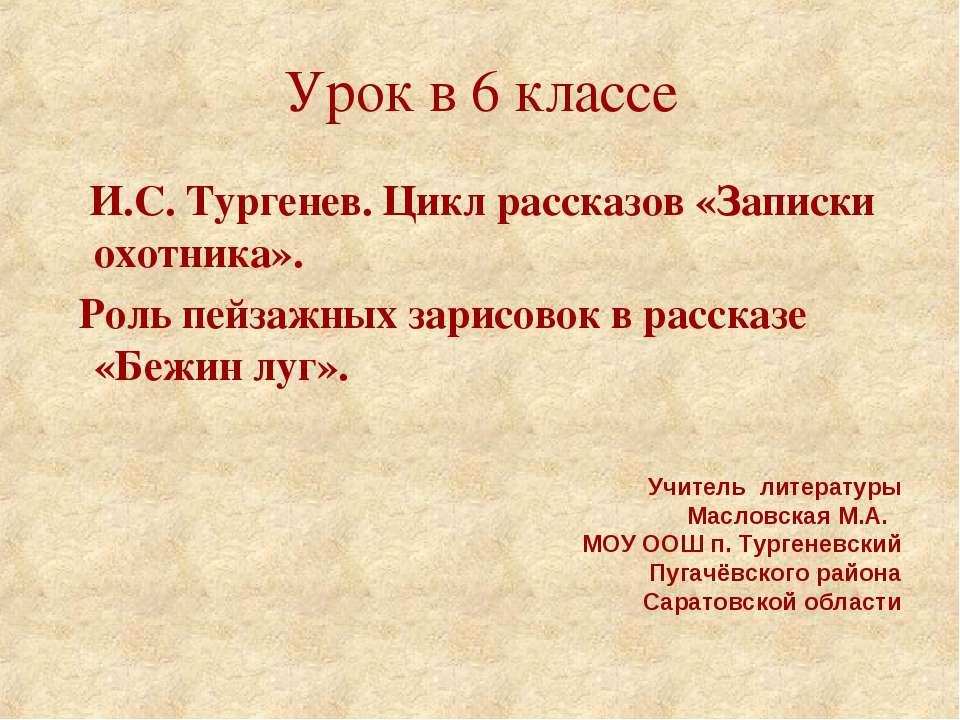 Урок в 6 классе И.С. Тургенев. Цикл рассказов «Записки охотника». Роль пейзаж...