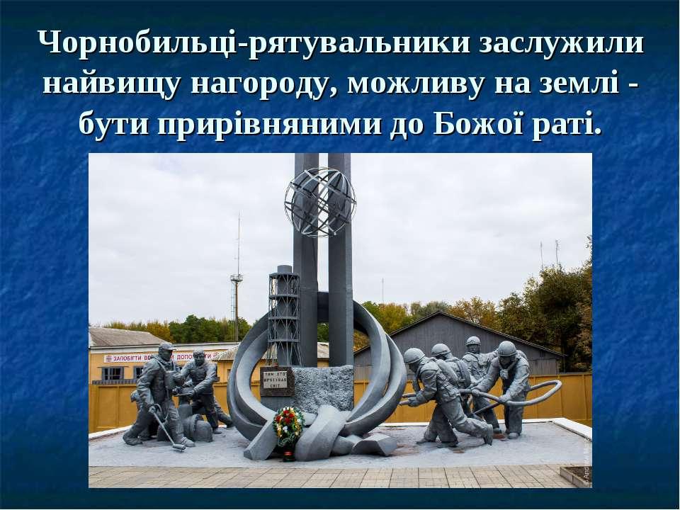 Чорнобильці-рятувальники заслужили найвищу нагороду, можливу на землі - бути ...