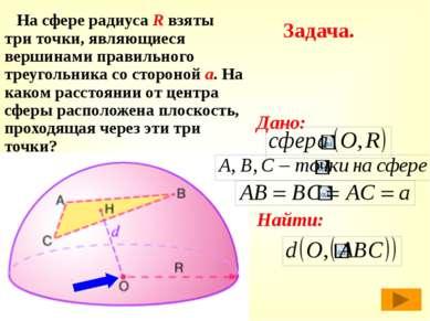 Задача. На сфере радиуса R взяты три точки, являющиеся вершинами правильного ...