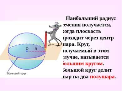 Наибольший радиус сечения получается, когда плоскость проходит через центр ша...