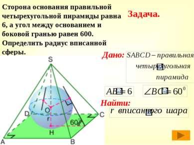 Сторона основания правильной четырехугольной пирамиды равна 6, а угол между о...