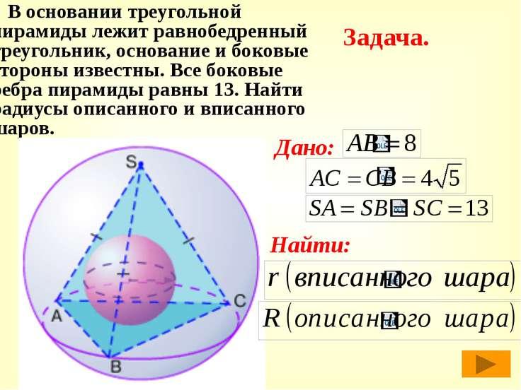 В основании треугольной пирамиды лежит равнобедренный треугольник, основание ...