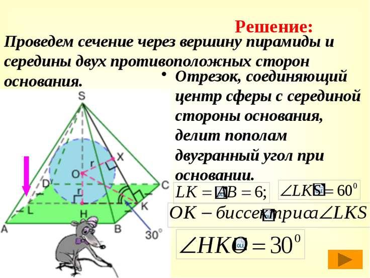 Проведем сечение через вершину пирамиды и середины двух противоположных сторо...