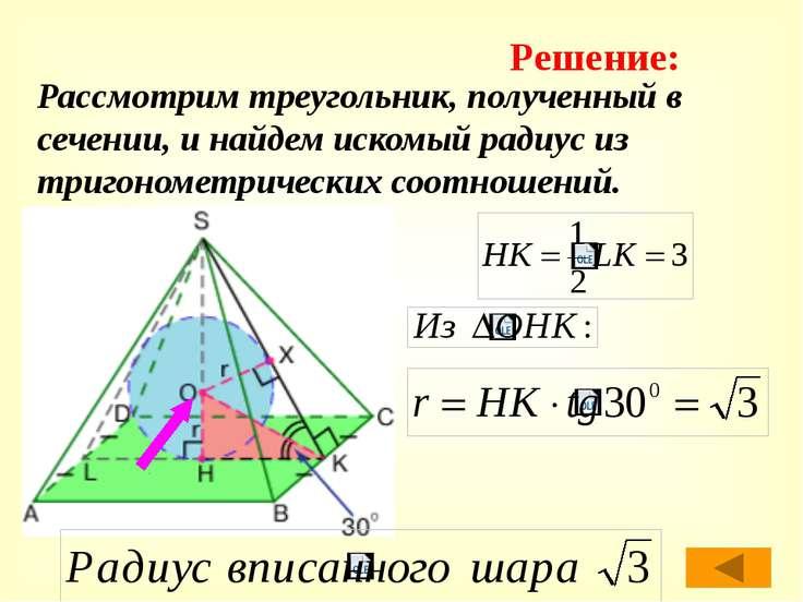 Рассмотрим треугольник, полученный в сечении, и найдем искомый радиус из триг...