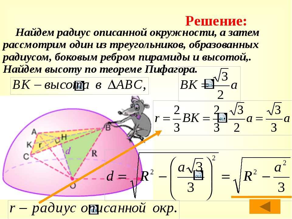 Найдем радиус описанной окружности, а затем рассмотрим один из треугольников,...