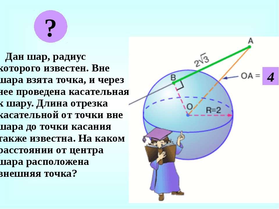 Дан шар, радиус которого известен. Вне шара взята точка, и через нее проведен...