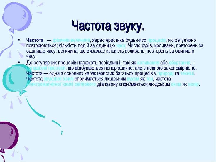 Частота звуку. Частота — фізична величина, характеристика будь-яких процесів...