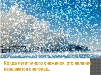 Когда летит много снежинок, это явление называется снегопад.
