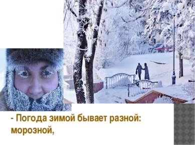 - Погода зимой бывает разной: морозной,