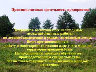 Производственная деятельность предприятия Леспромхоз выполняет все необходимы...