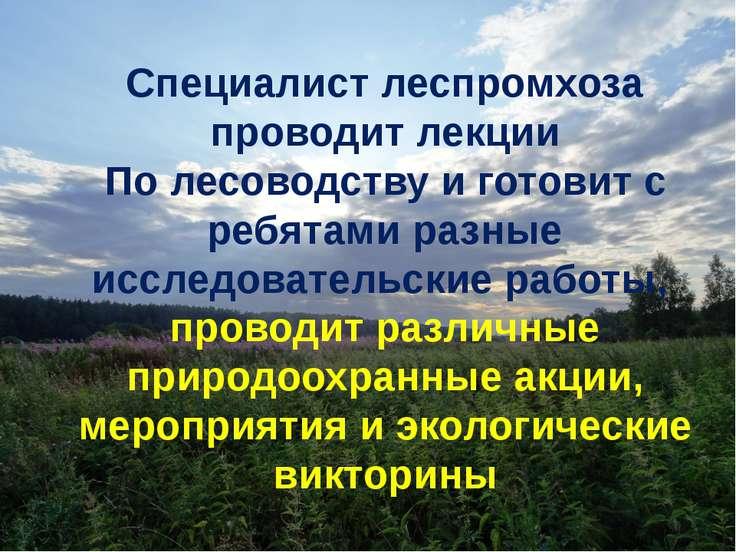Специалист леспромхоза проводит лекции По лесоводству и готовит с ребятами ра...
