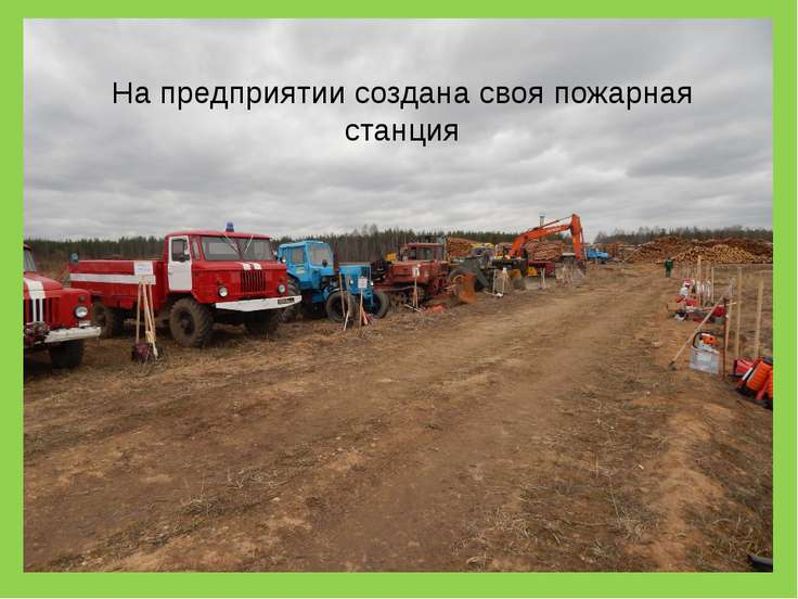 На предприятии создана своя пожарная станция