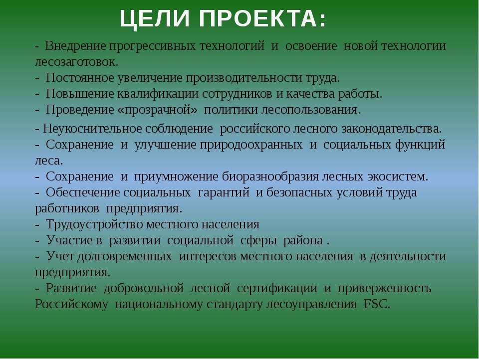 - Неукоснительное соблюдение российского лесного законодательства. - Сохранен...