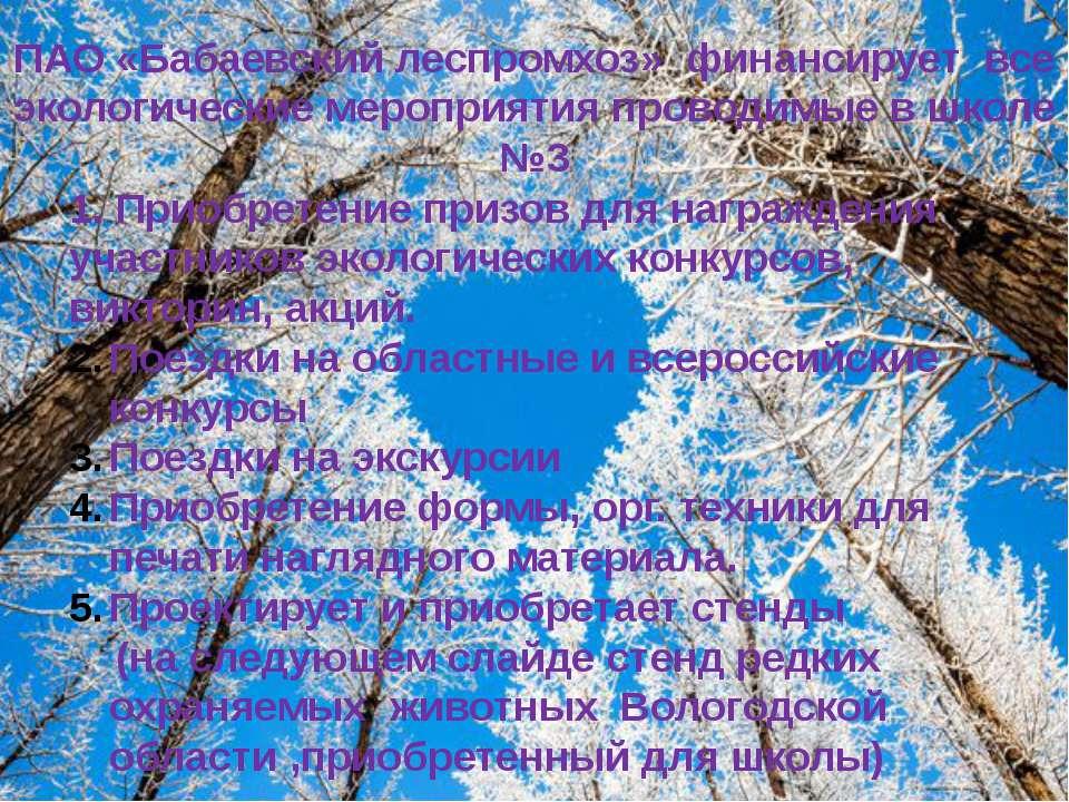 ПАО «Бабаевский леспромхоз» финансирует все экологические мероприятия проводи...