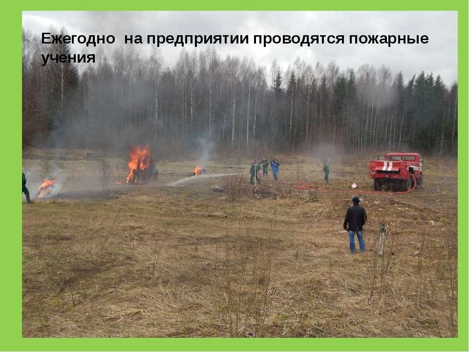 Ежегодно на предприятии проводятся пожарные учения