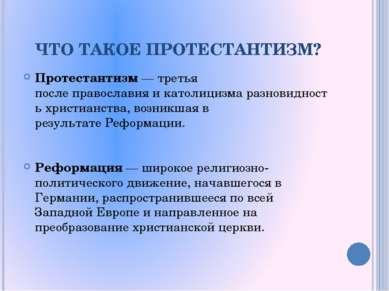ЧТО ТАКОЕ ПРОТЕСТАНТИЗМ? Протестантизм— третья послеправославияикатолициз...
