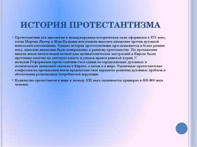 ИСТОРИЯ ПРОТЕСТАНТИЗМА Протестантизмкак идеология и международная историческ...